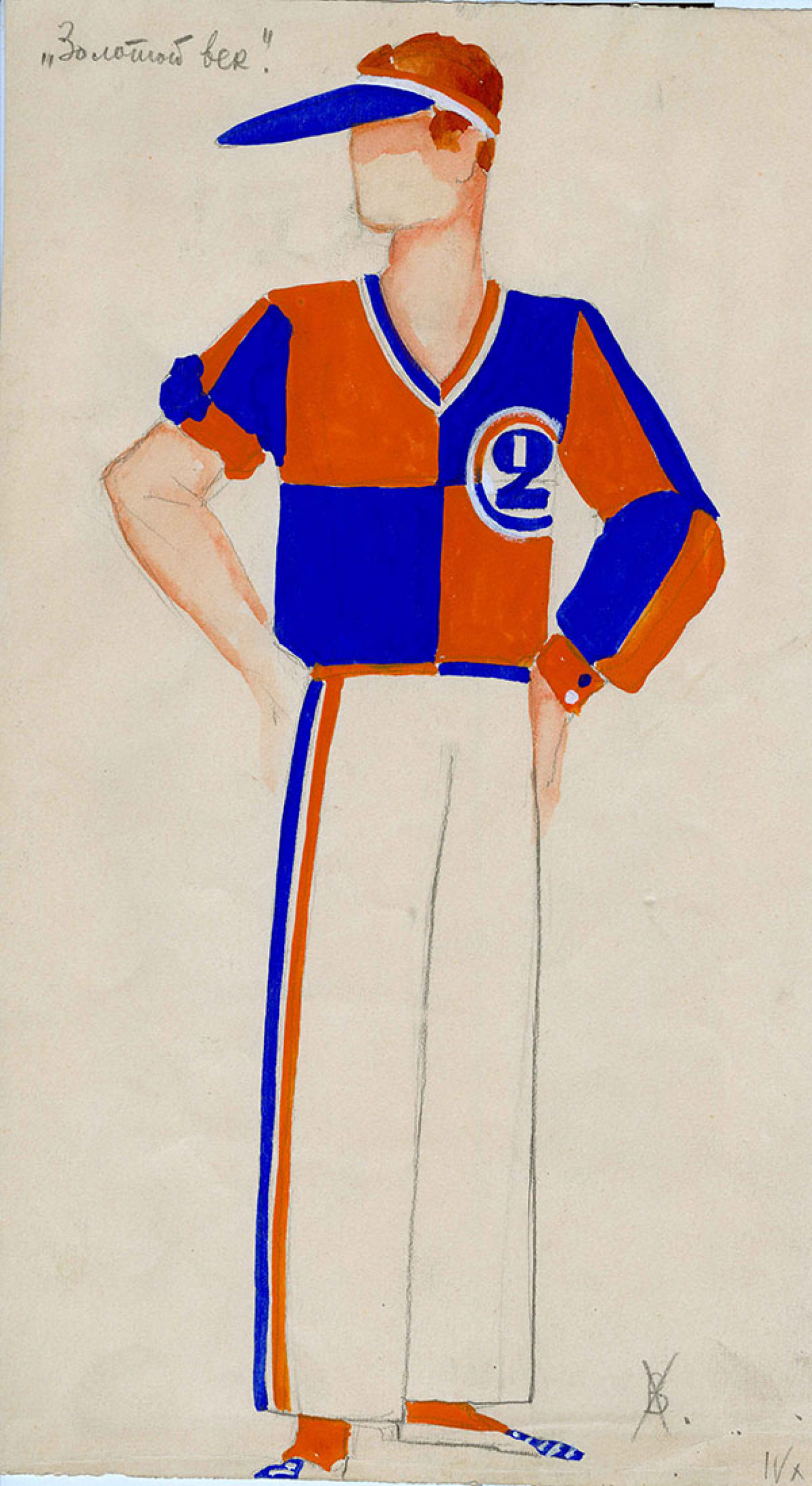 """Valentina Khodasevich's designs for football uniforms for the ballet in """"The Golden Age"""" GATOB"""