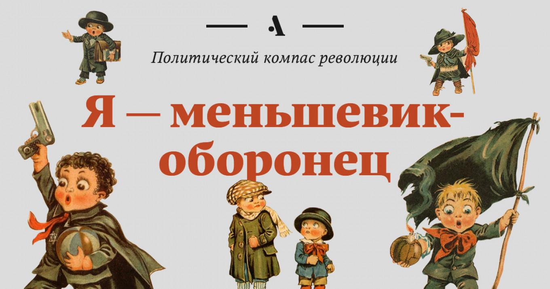 You're a Menshevik oboronets (defender).