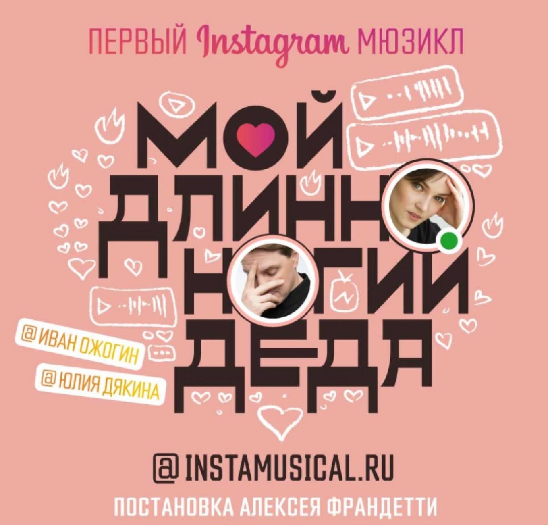 "The musical ""Daddy Long Legs"" @instamusical.ru"
