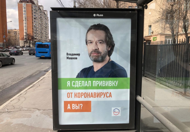 Russian actor Vladimir Mashkov in a recent vaccination campaign poster. Felix Light / MT