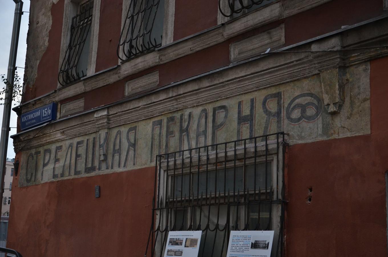 """Streletsky Bakery"" (""Стрелецкая пекарня""). remember.moscow"