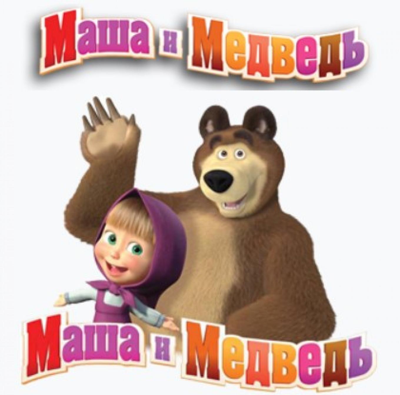 Masha and the Bear Soyuzmultfilm