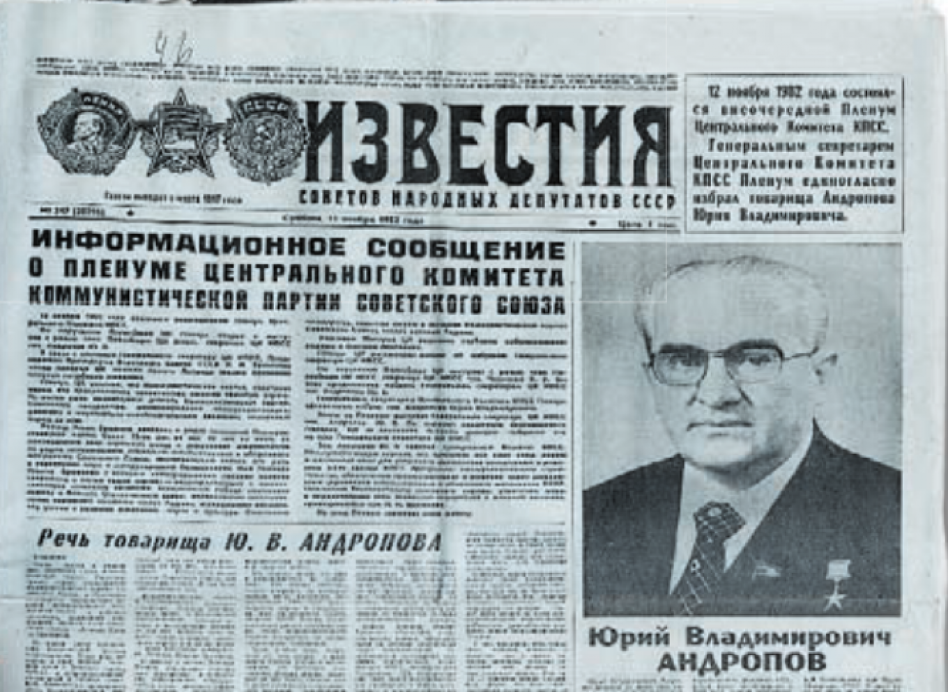 Izvestia at 100: A Russian Century Through the Lens of the Top Soviet  Newspaper
