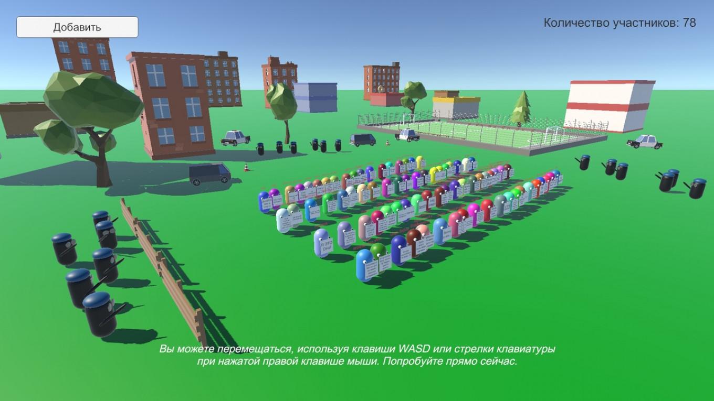 Screenshot / Монстрация 2020