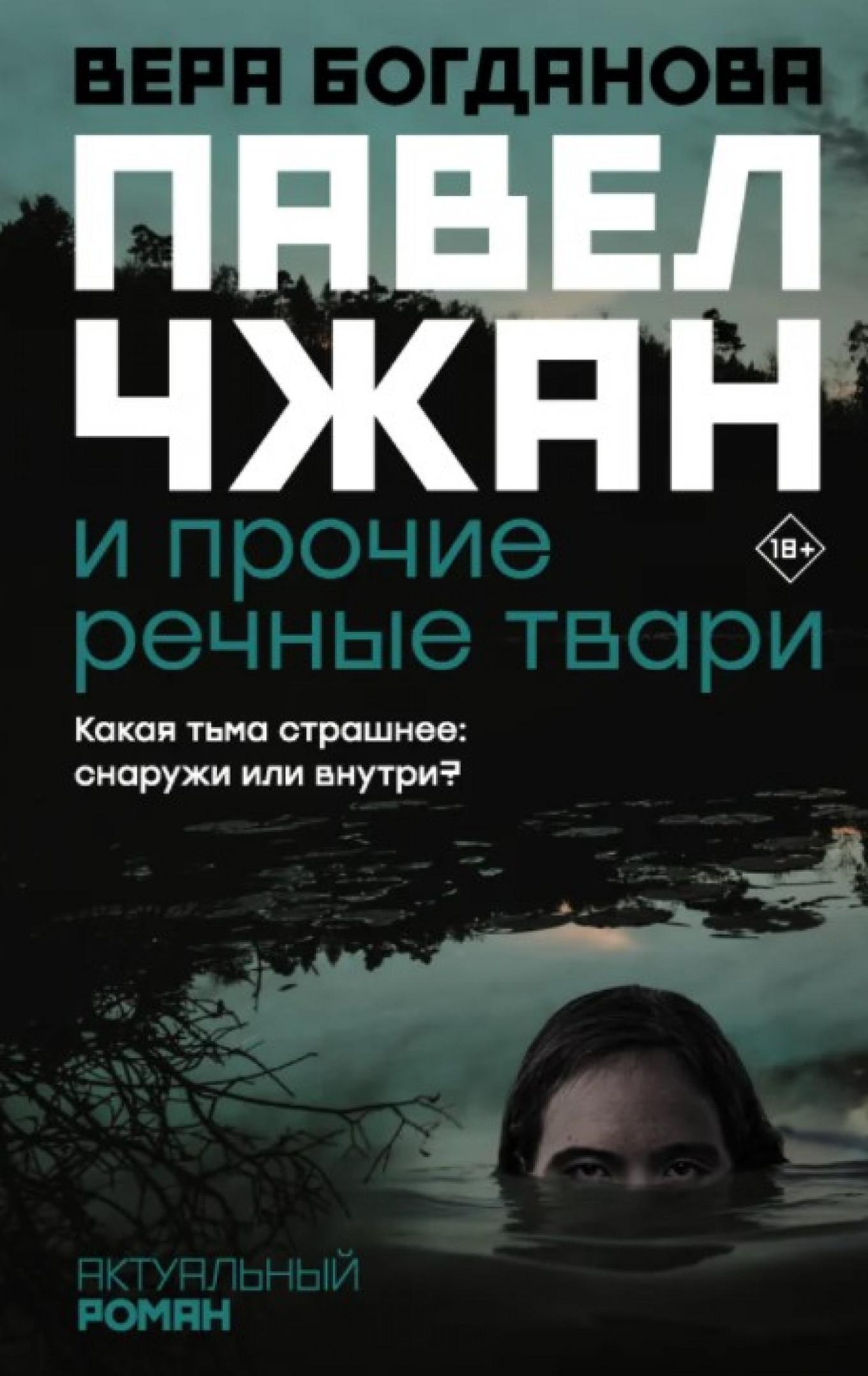 "Vera Bogdanova's ""Pavel Chzhan and Other River Beasts"""