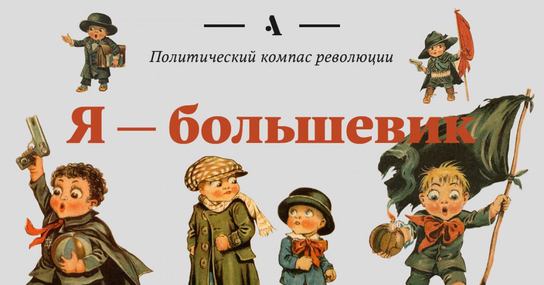 You're a Bolshevik.