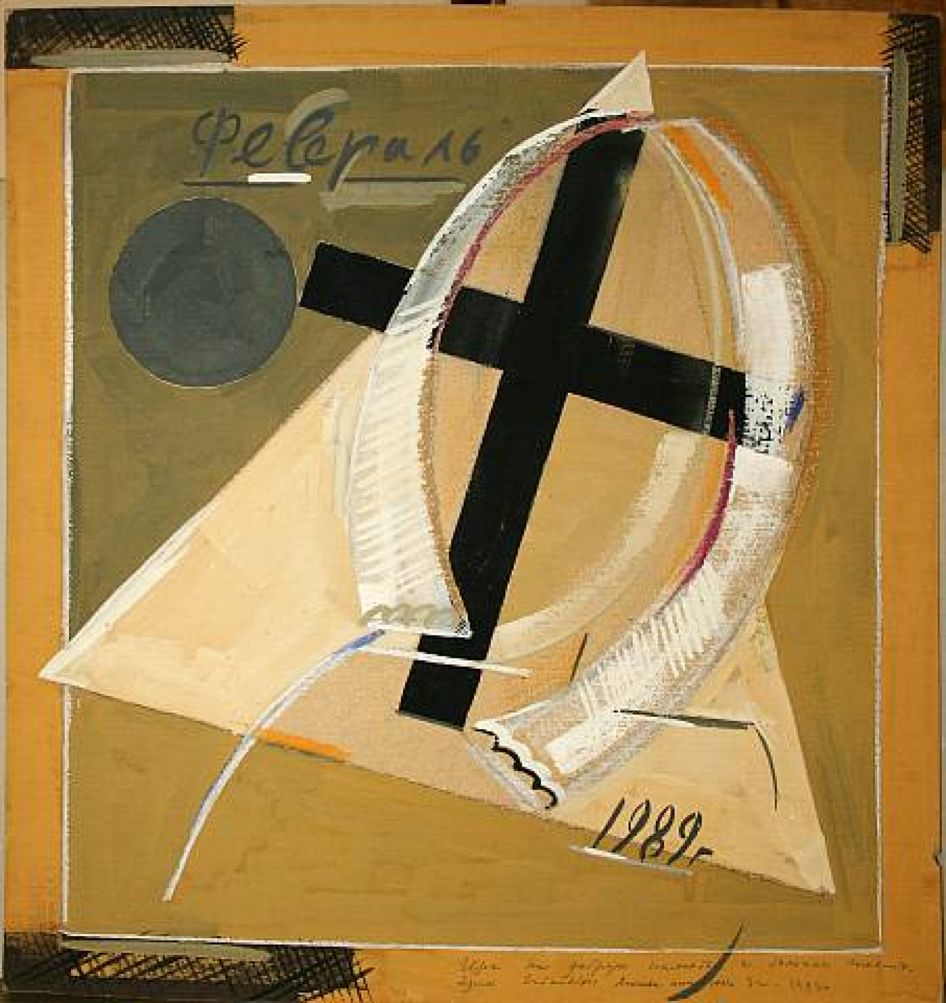 """February,"" Eduard Shteinberg, 1989 AZ Museum"