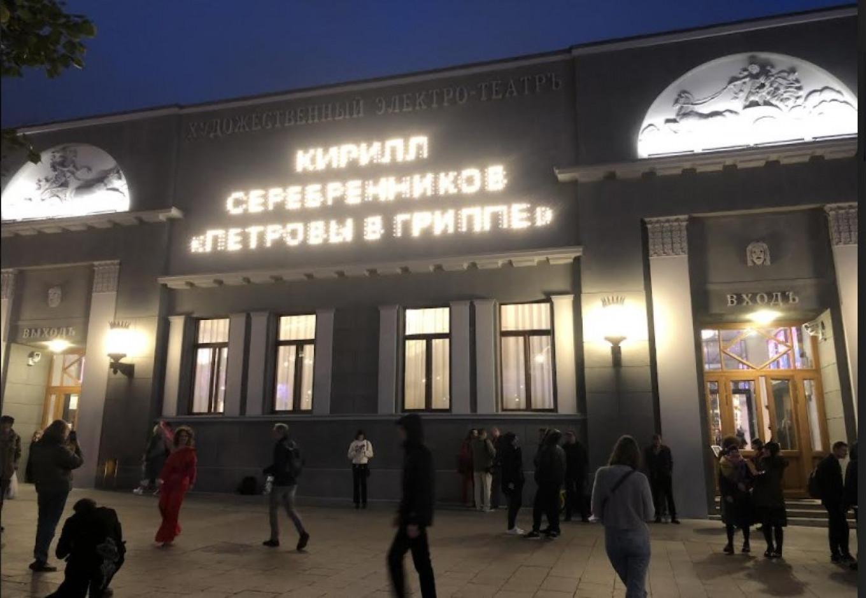 Marquee of the Art Theater Dmitry Vasin / MT