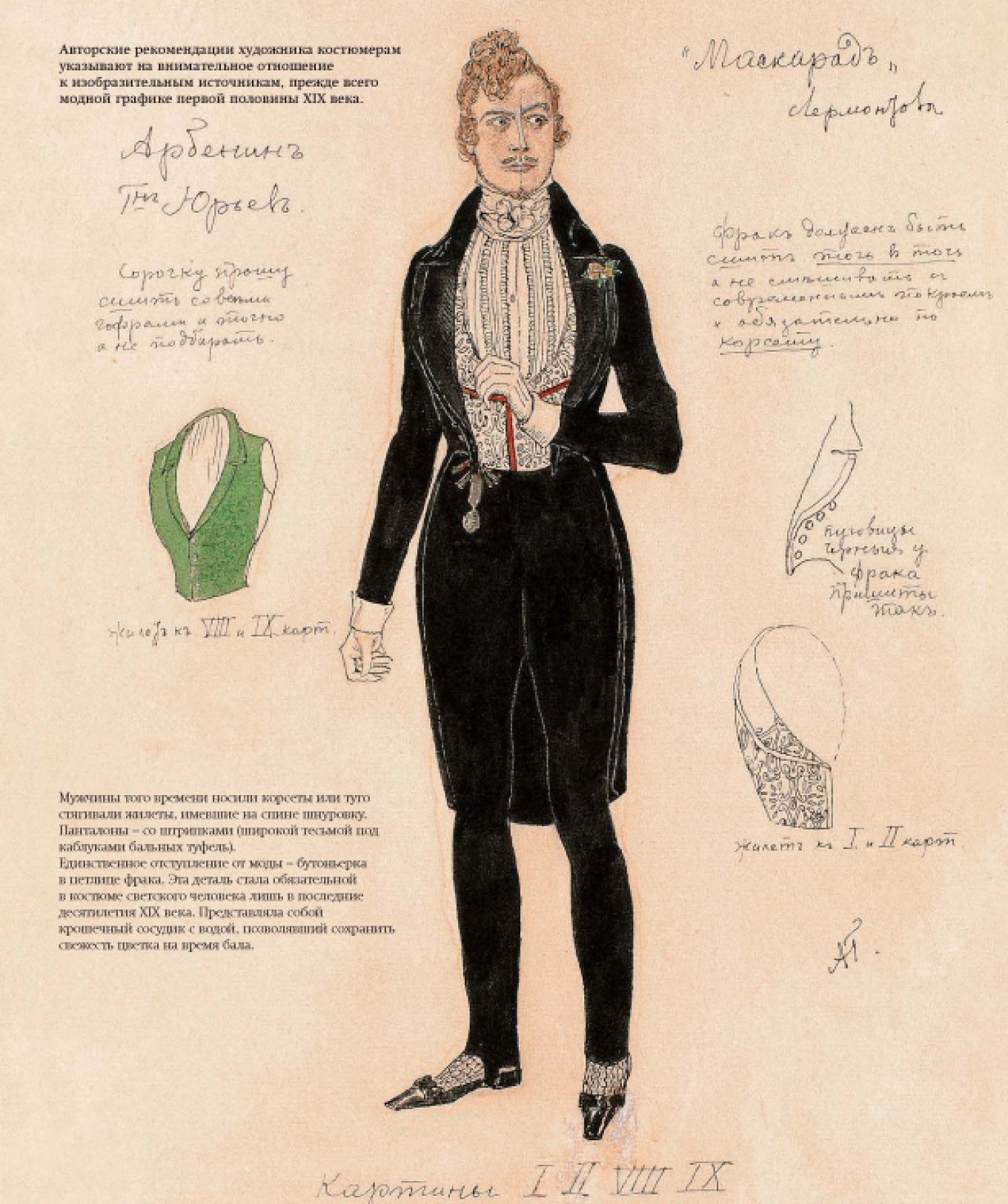 Original costume design for the lead character, Arbenin, the murderous jealous husband.  Photo permission provided by the press service of Alexandrinsky Theater.