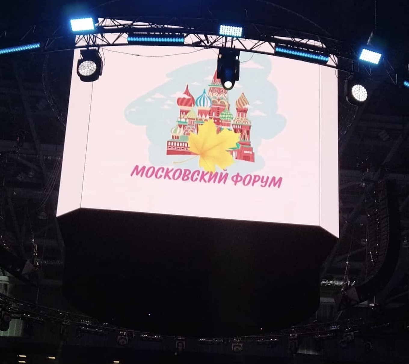 """The """"Moscow Forum"""" logo — featuring a stock image — displayed on big screens at the VTB Arena. Instagram / Mesetkin_official"""