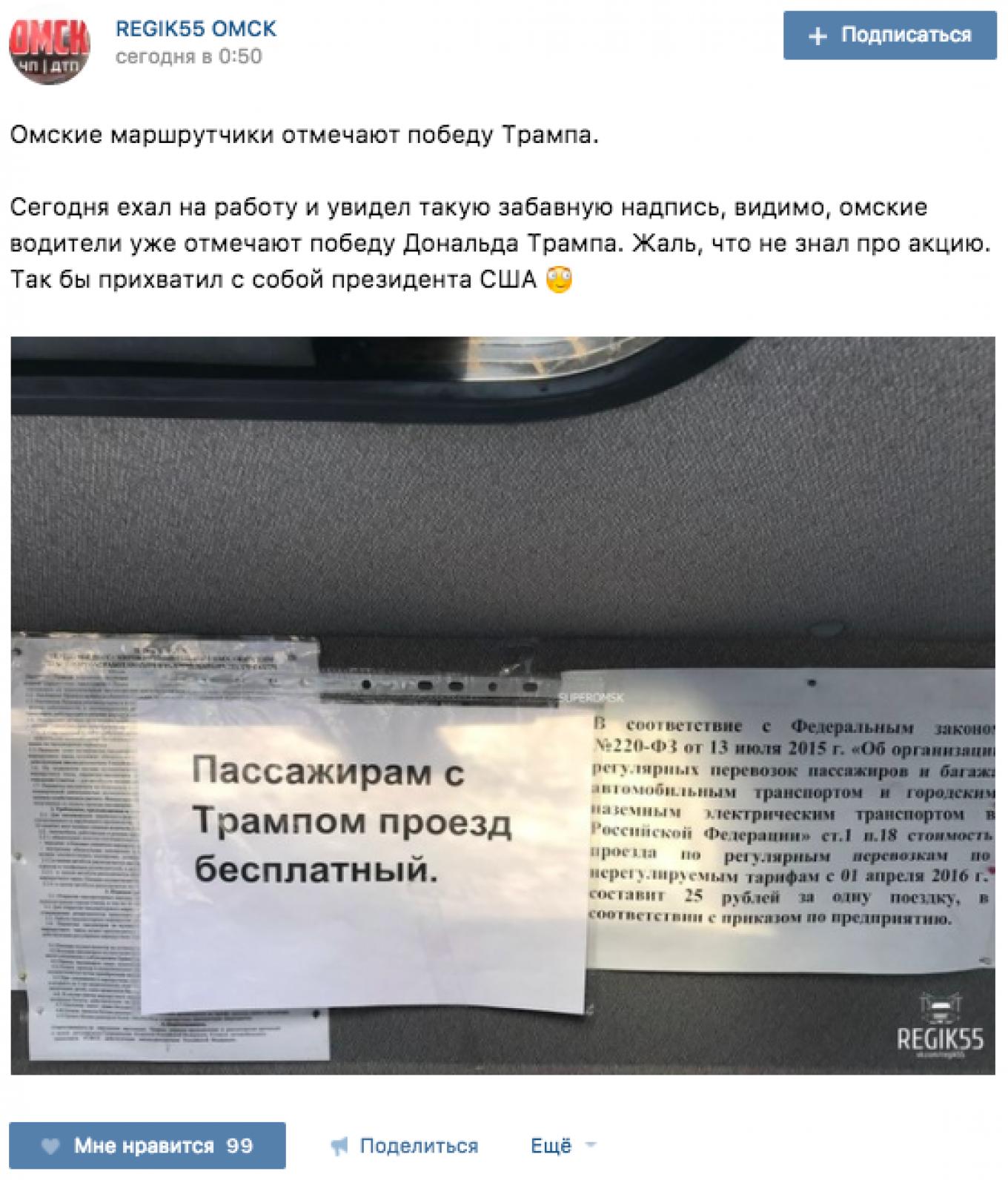 "Sign reads, ""Passengers with Trump ride free."" REGIK55 OMSK / Vkontakte"