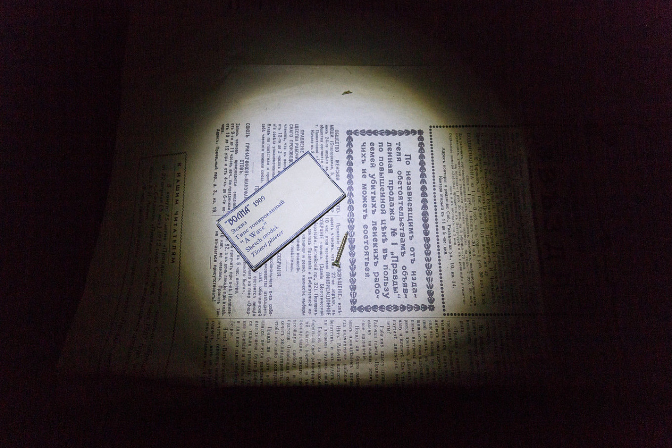 """In the first phase of the exhibition, """"Ruins,"""" visitors are submerged in darkness as they explore artifacts with flashlights.  Anastasiya Zamyatina / Tretyakov Gallery"""