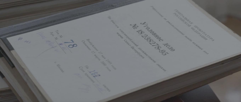 Documents from the case against Anatoly Sobchak. Courtesy of Vera Krichevskaya