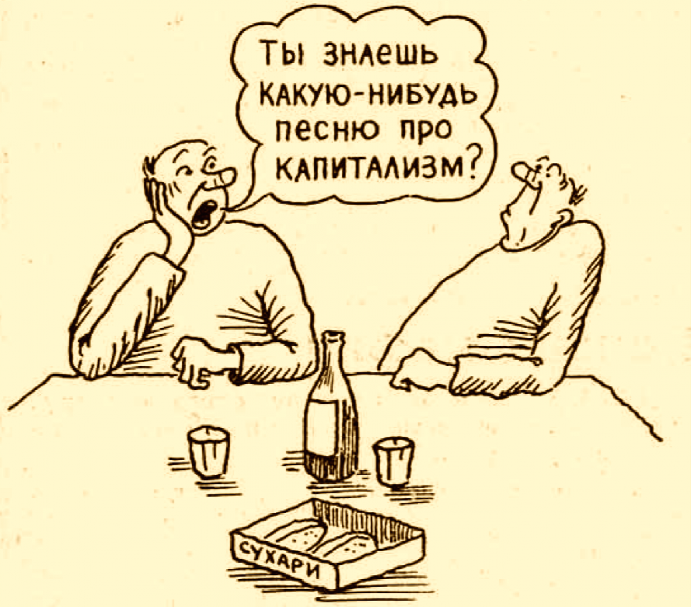 """""""Do you know any songs about capitalism?"""" Political satire from the early 90s in Izvestia, depicting poverty after the collapse of the communist era.  Izvestia Archive"""