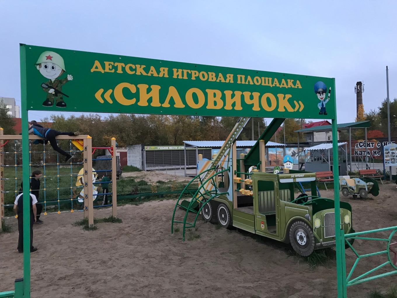 Silovichok Children S Military Playground Rekindles Debate In Russia The Moscow Times