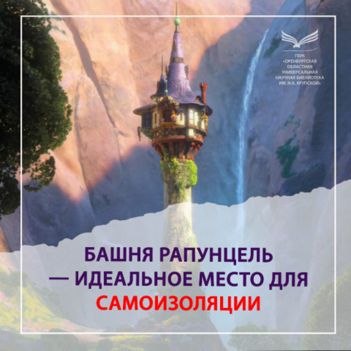 """Rapunzel's Tower is the perfect place for self-isolation""				 				Krupskaya Orenburg Regional Library"