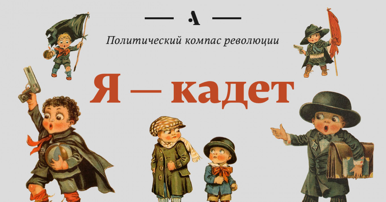 You're a Kadet (a Constitutional Democrat).