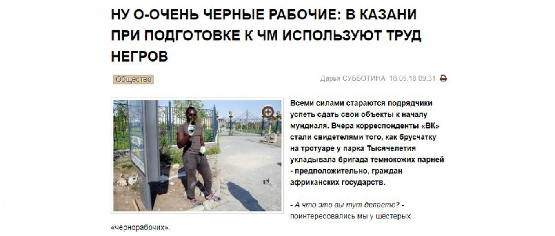 Russian Prosecutors Probe Newspaper's 'Negro Laborers
