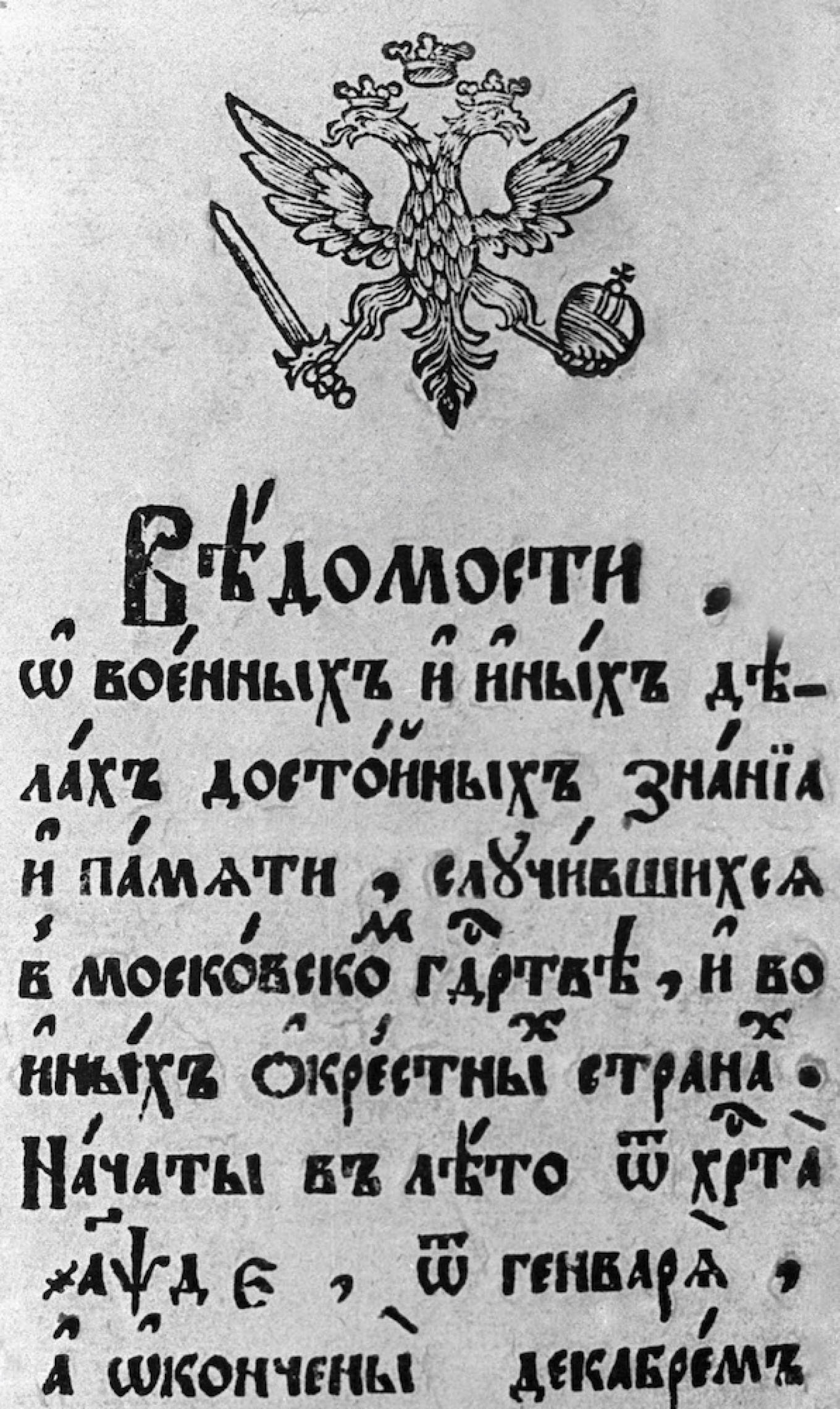 A sample of the St. Petersburg Vedomosti, which first appeared in 1703 on the orders of St. Peter the Great. RIA Novosti