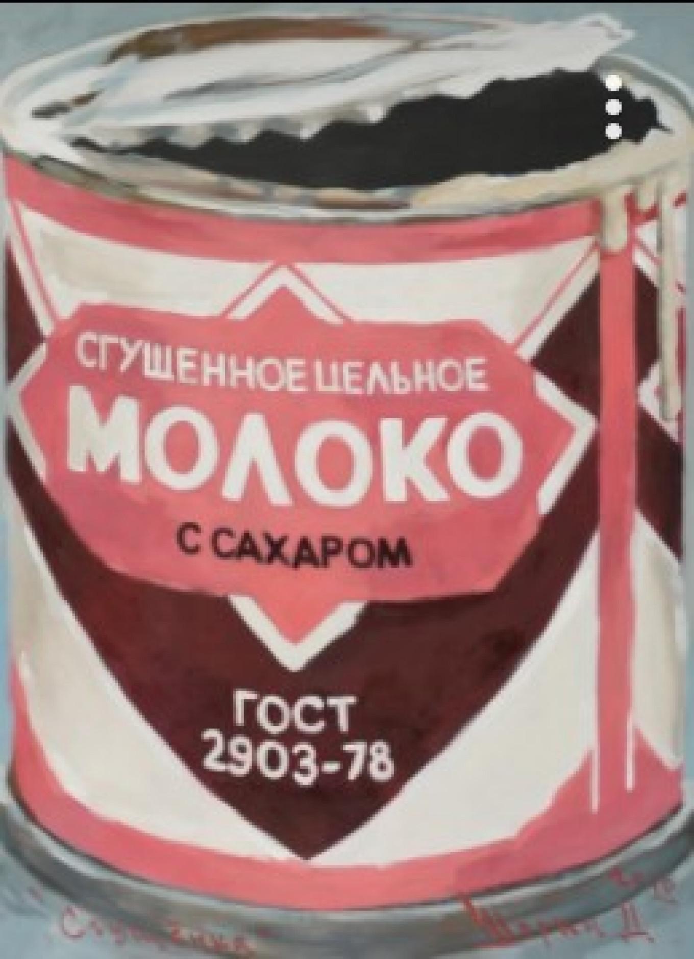 """Sweetened Condensed Milk"" by Dmitry Shorin Courtesy of Sergei Kuryokhin Center for Contemporary Art"