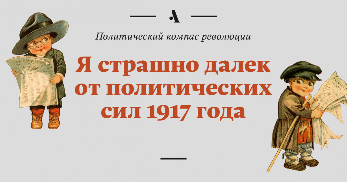 You're really far removed from any of the political forces in 1917 Russia.