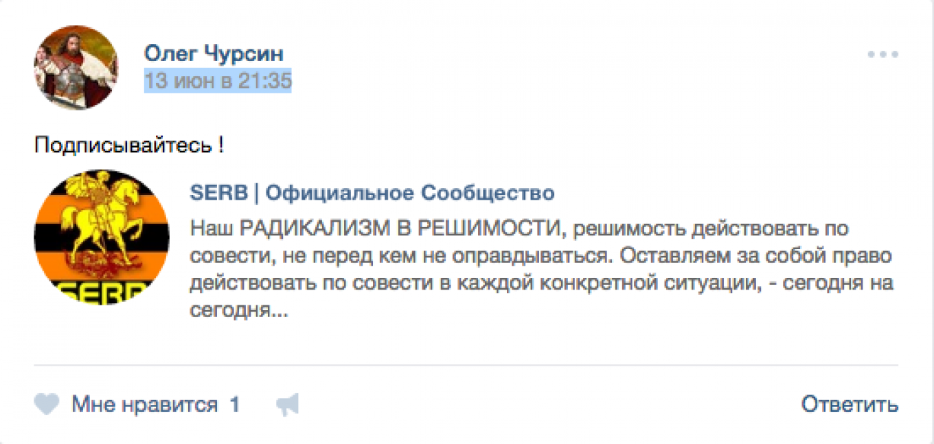 On his Vkontakte page Chursin encourages his followers to join SERB, a radical loyalist outfit that attacks opposition members and events. Vkontakte