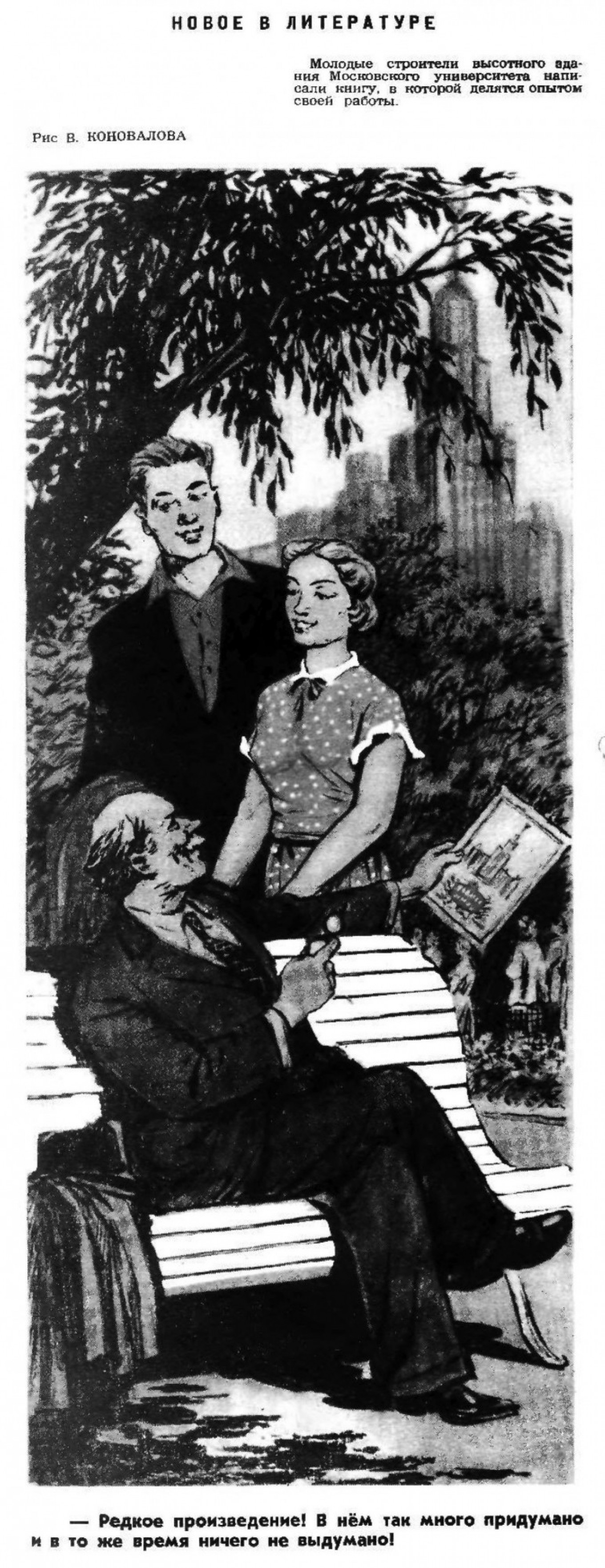 """Figure 6.1: """"New in Literature."""" Krokodil, August 20, 1952. Courtesy of """"Moscow Monumental"""""""
