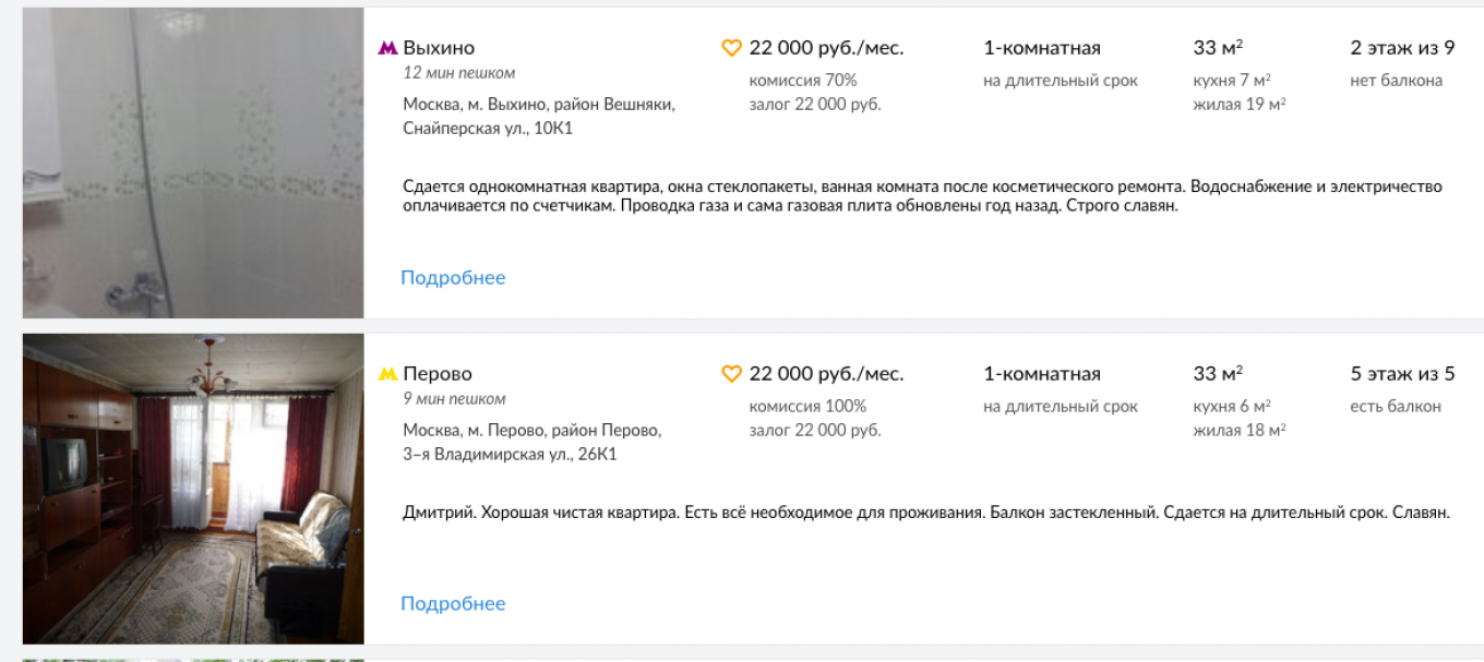 Moscow property listings. Both landlords specify that they want their tenants to be Slavic (Славян). Cian.ru