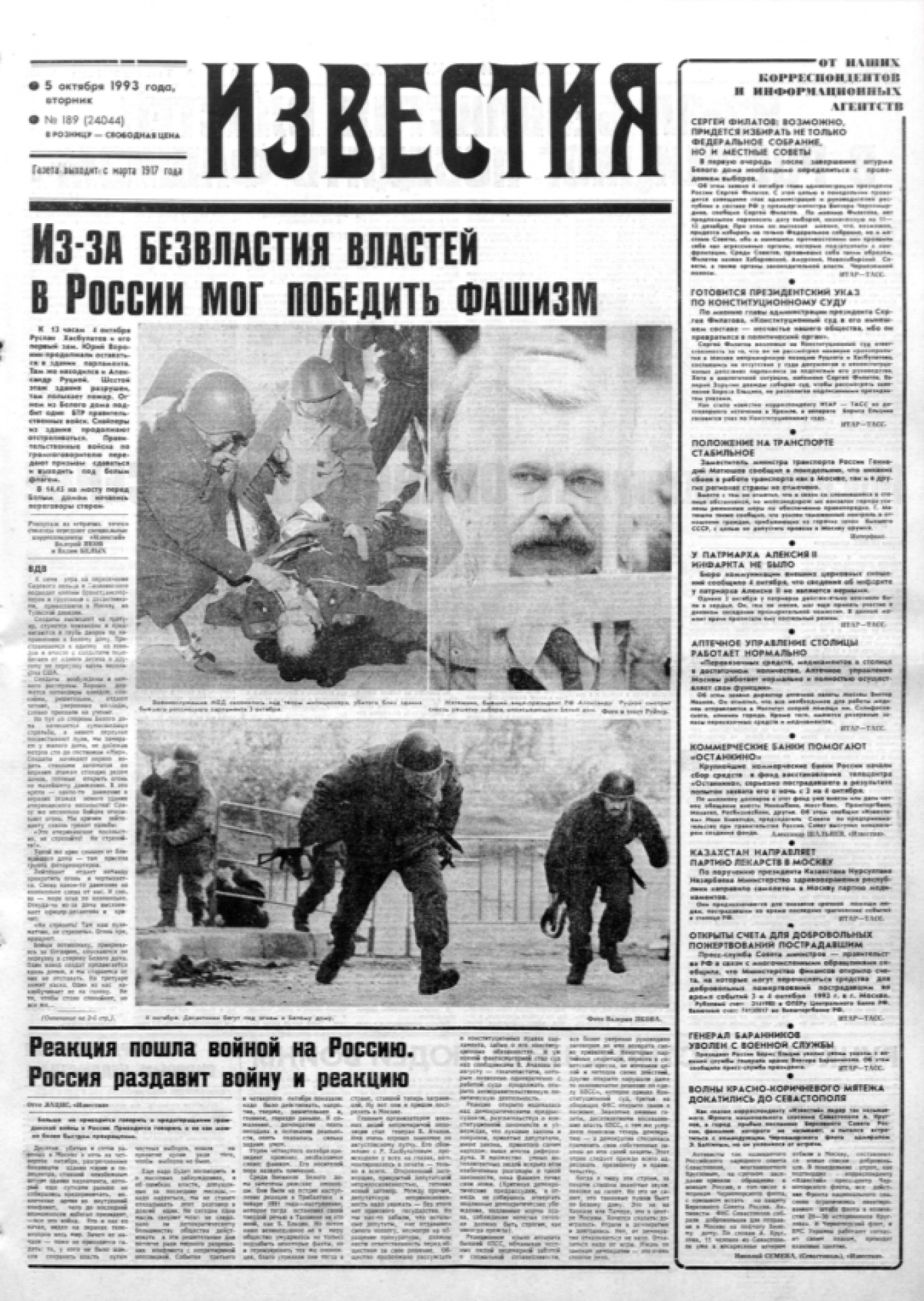 """Oct. 5, 1993. The aftermath of the deadly shelling of the Russian parliament. """"Due to the power vacuum, fascism could have won"""", says the headline.  Izvestia Archive"""