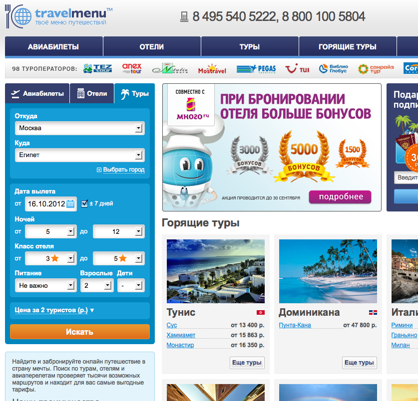 Top 5 Online Travel Companies in Russia